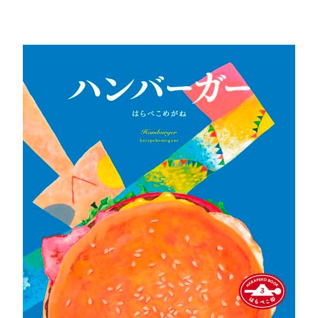 ハンバーガー はらぺこ印3