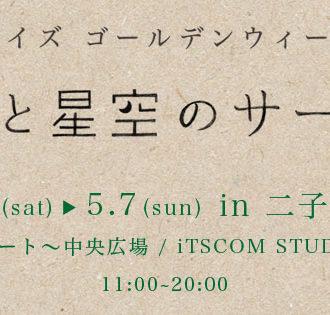 4月29日、30日、5月1日 「太陽と星空のサーカス in 二子玉川」