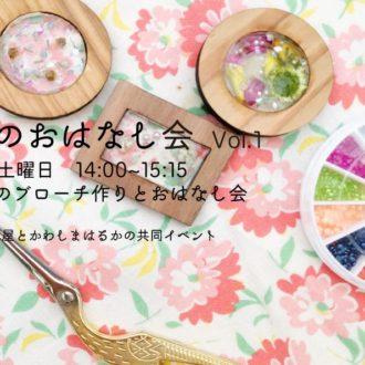 9月2日(土)「お花のおはなし会Vol.1」