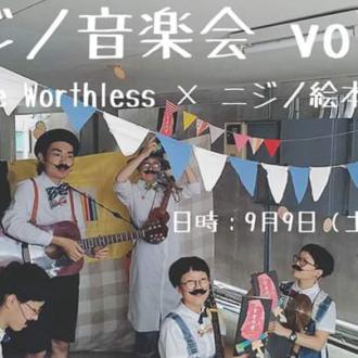 9月9日(土)14時~「ニジノ音楽会vol.2」