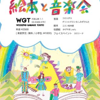 8月27日(日)「絵本と音楽会」