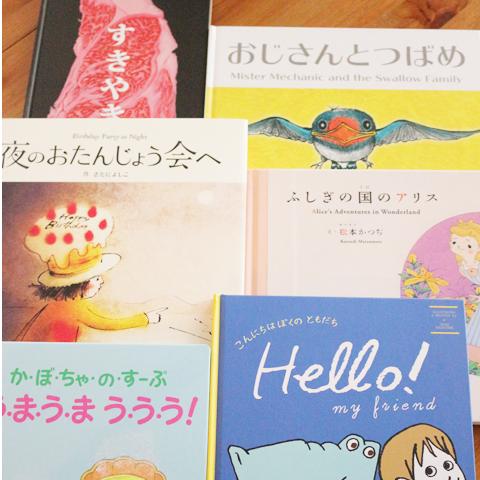 ニジノ絵本屋が選ぶ!おすすめ絵本6冊セット