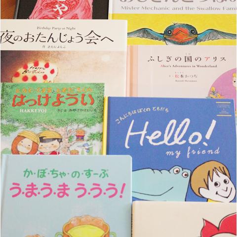 ニジノ絵本屋が選ぶ!おすすめ絵本8冊セット