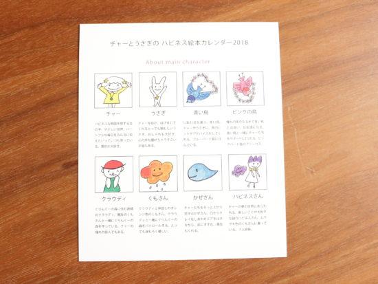 green goo!ぐりんぐー ハピネス絵本カレンダー2018