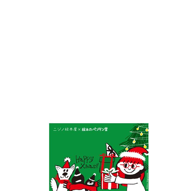 ニジノ絵本屋×絵本のペンギン堂 Xmasカード