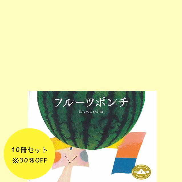 30%0FF!!『フルーツポンチ』 10冊セット