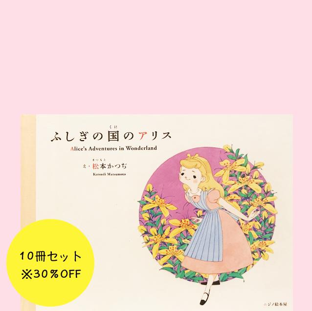 30%0FF!!『ふしぎの国のアリス』 10冊セット