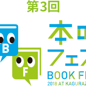 【3月24日】本のフェスに出演します!