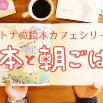 【6/27】絵本と朝ごはん 〜元気が出る絵本たち〜、あそび歌と絵本の時間@大崎