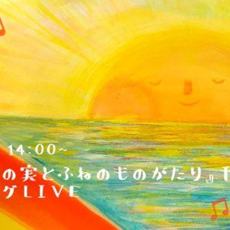 【7/1】絵本『木の実とふねのものがたり』刊行記念フライングLive
