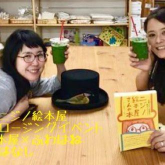 【6/24】ニジノ絵本屋フェアクロージングイベント「ニジノ絵本屋×ふわはね 絵本のおはなし」
