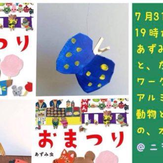 【7/31】絵本「おまつり」刊行記念 あずみ虫と楽しいワークショップ