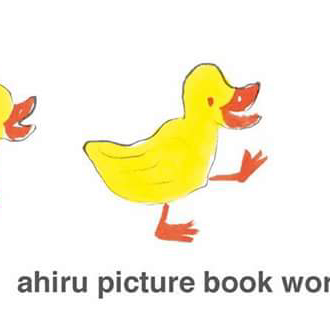 「ahiru picturebook workshop 2019 第5期」参加者募集!