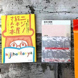 【9/29】絵本のチカラ 〜『絵本の冒険』『ニジノ絵本屋さんの本』出版記念イベント〜