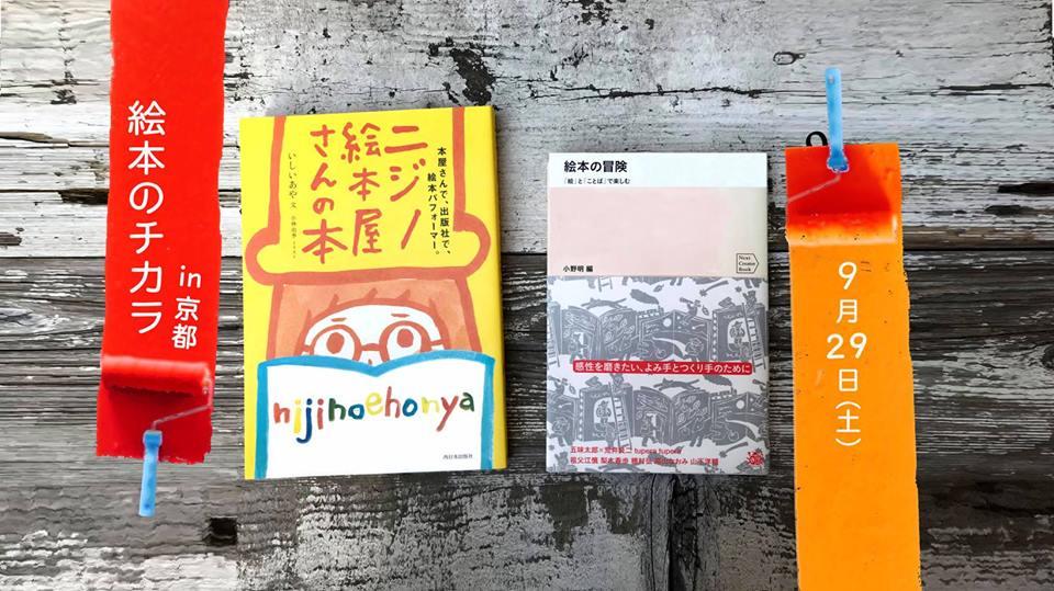 9/29】絵本のチカラ 〜『絵本の...