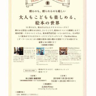 【11/29】大人もこどもも楽しめる、 絵本の世界 in 本と珈琲 梟書茶房