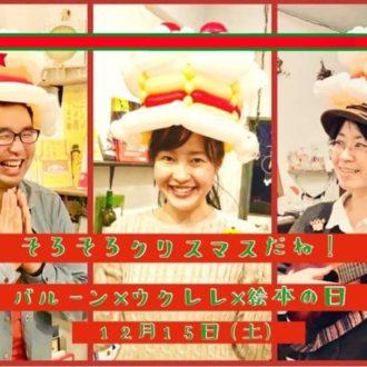 【12/15】そろそろクリスマスだね!バルーン×ウクレレ×絵本の日