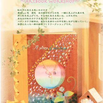 【1/17,20】ニジノカケラ絵本 〜Art book workshop〜