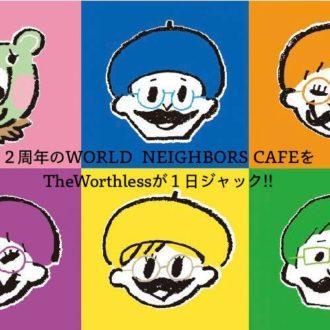 【4/30】2周年のワールドネイバーズカフェ清澄白河をTheWorthlessが1日ジャック!!
