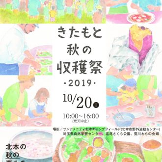 【10/20】BOOK MARKET INきたもと
