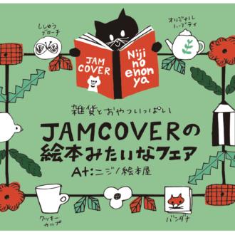 【12/5〜28】JAM COVERの絵本みたいなフェア〜雑貨とおやつがいっぱい〜
