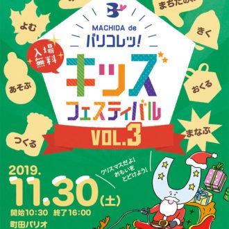 【11/30】パリコレッ!キッズフェスティバル vol.3