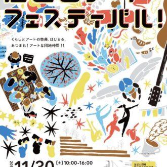 【11/30】左近山アートフェスティバル!