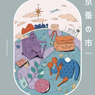 【11/15〜17】東京蚤の市
