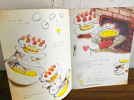 あたんちゃんはぼうしケーキやさん