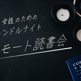 【5/29】働く女性のためのキャンドルナイト・リモート読書会(女性限定)