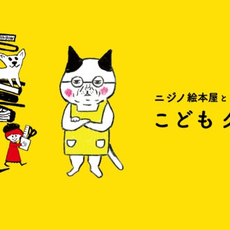 【5/2〜】ニジノ絵本屋とめがねこのこどもクラブ