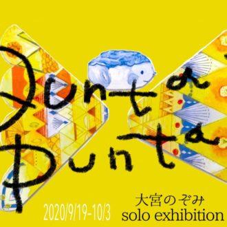 【9/19~10/3】大宮のぞみsolo exhibition Quntar Puntar