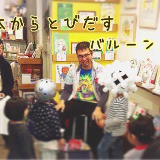 【9/21】絵本からとびだすバルーンたち