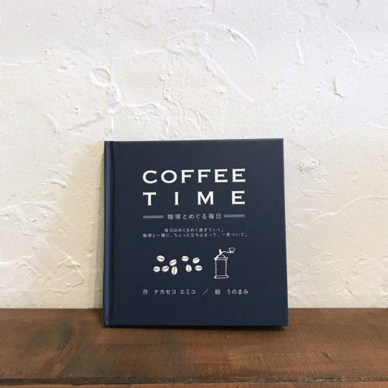 COFFEE TIME -珈琲とめぐる毎日-