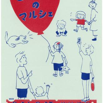 【9/14,15】 パルテノン多摩こだわりのマルシェ_Vol.2