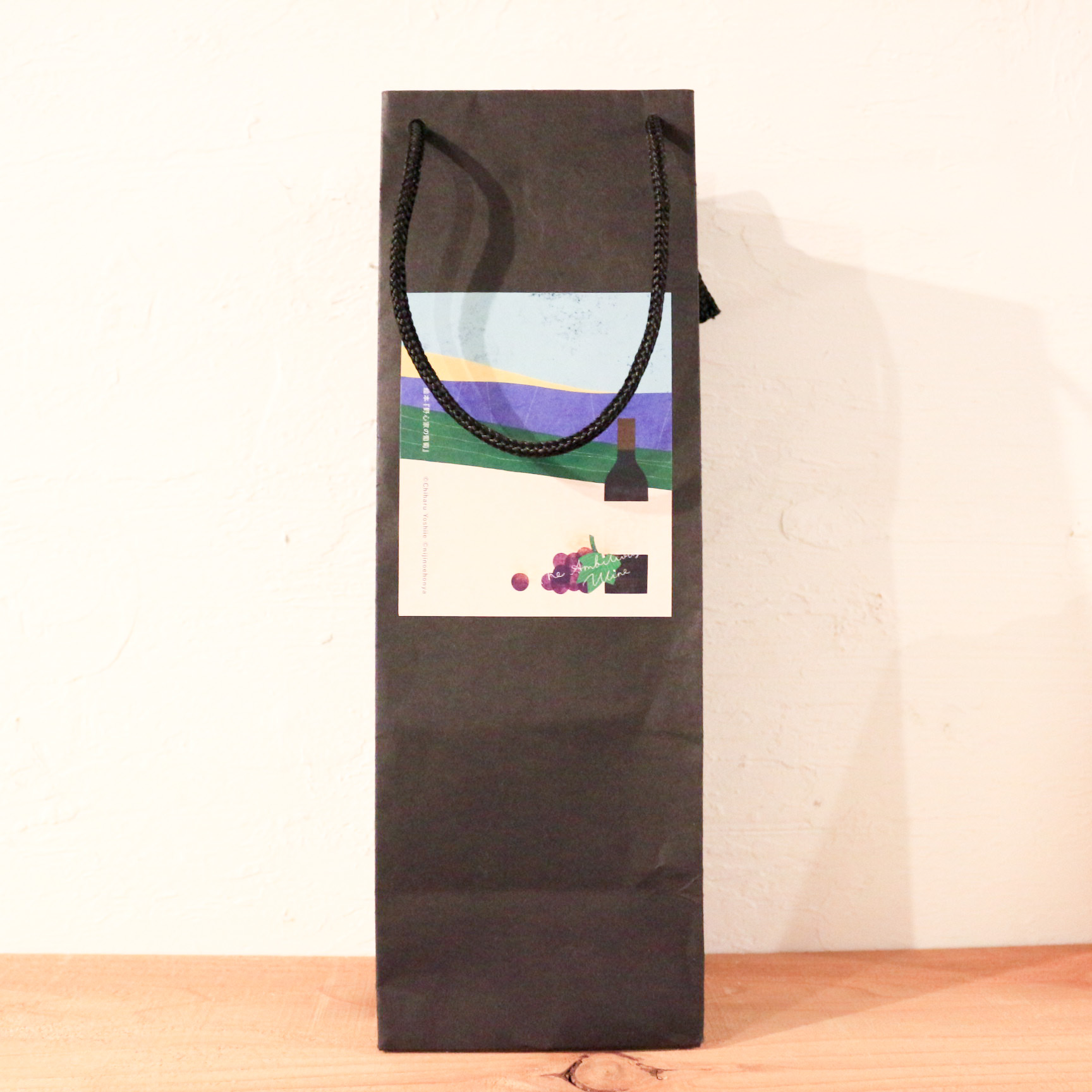 『野心家の葡萄』ワインバッグ