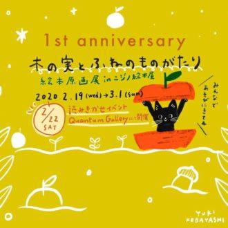 【2/19〜3/1】『木の実とふねのものがたり』1周年記念絵本原画展