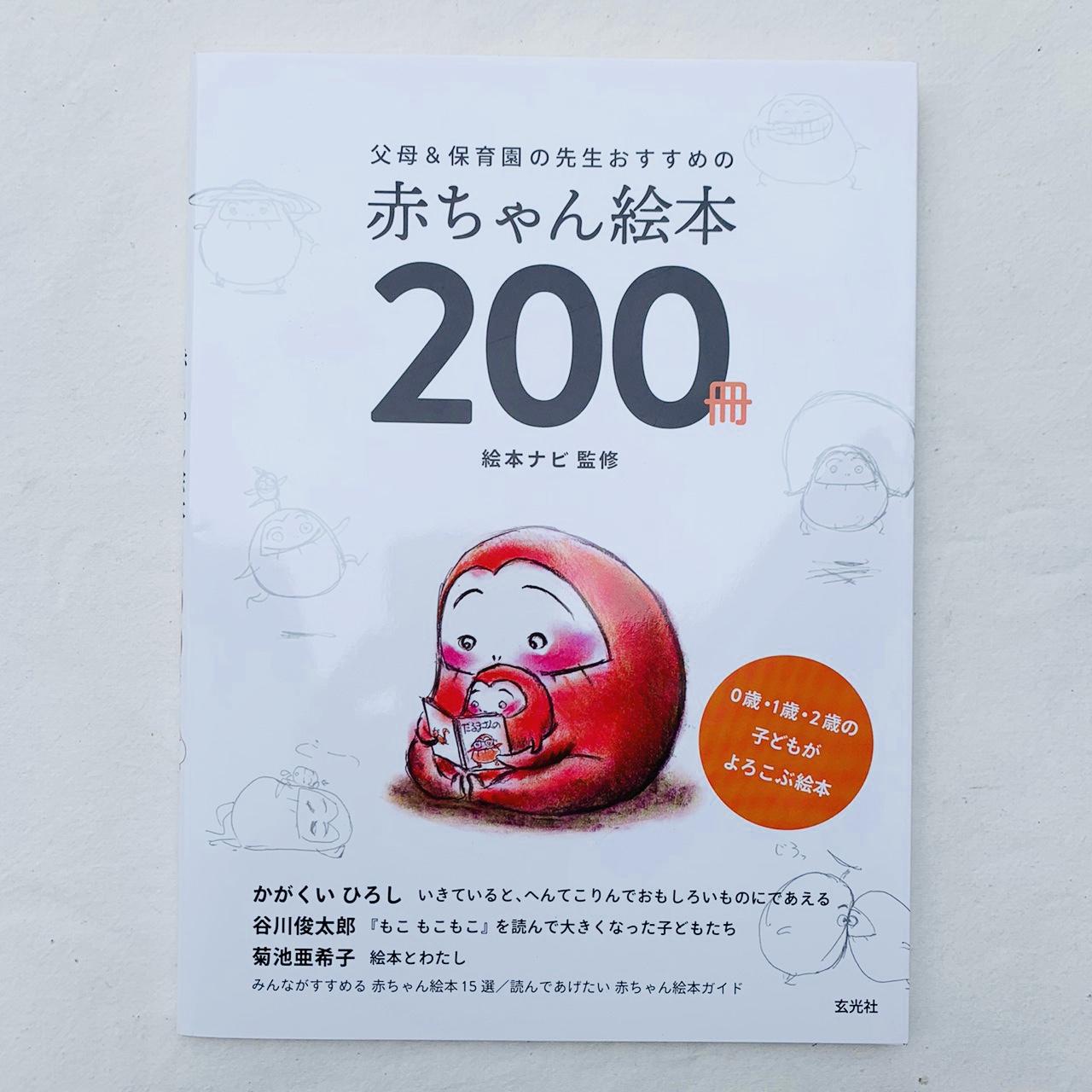 父母&保育園の先生おすすめの 赤ちゃん絵本200冊