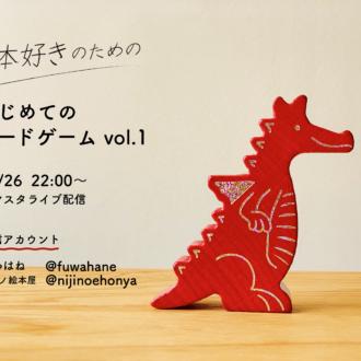 【6/26】Instagramライブ配信 ニジノ絵本屋とふわはねの 絵本好きのための はじめてのボードゲーム vol.1