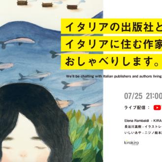【7/25】Kira Kira Edizioni × ニジノ絵本屋 オンライントークライブ